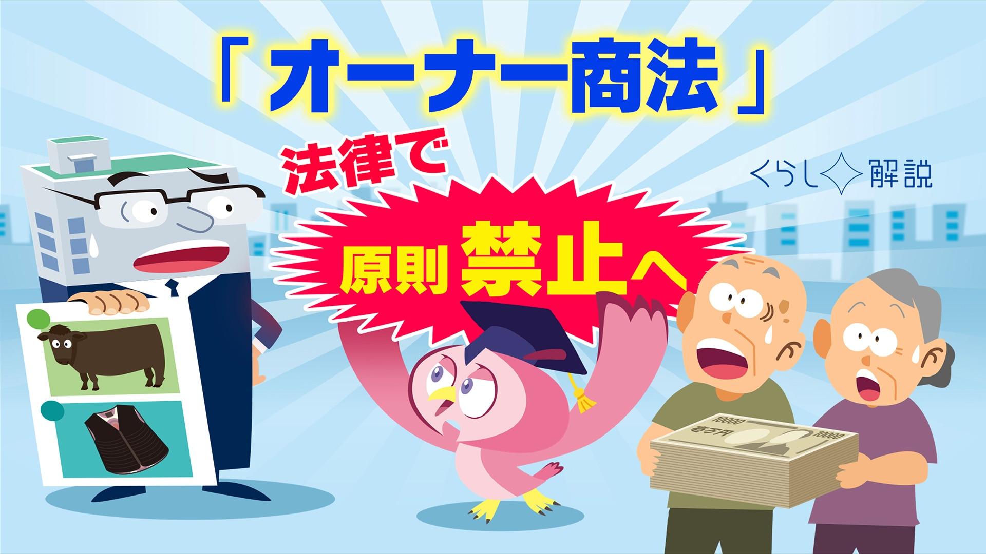 """オーナー商法"""" 法律で原則禁止へ」 - くらし☆解説 - NHK"""