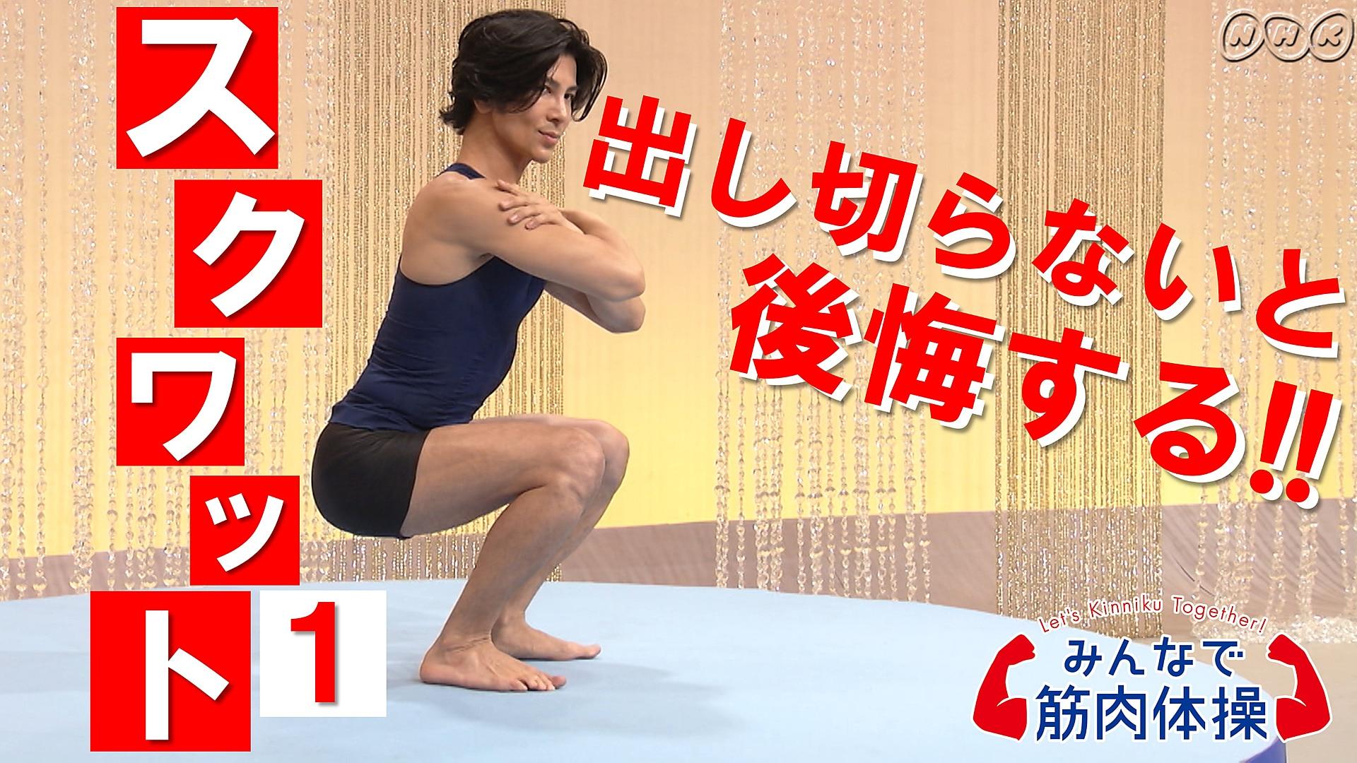 武田 真治 リズム 体操