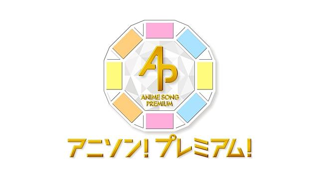 アニソン!プレミアム!動画 2021年2月7日 210207