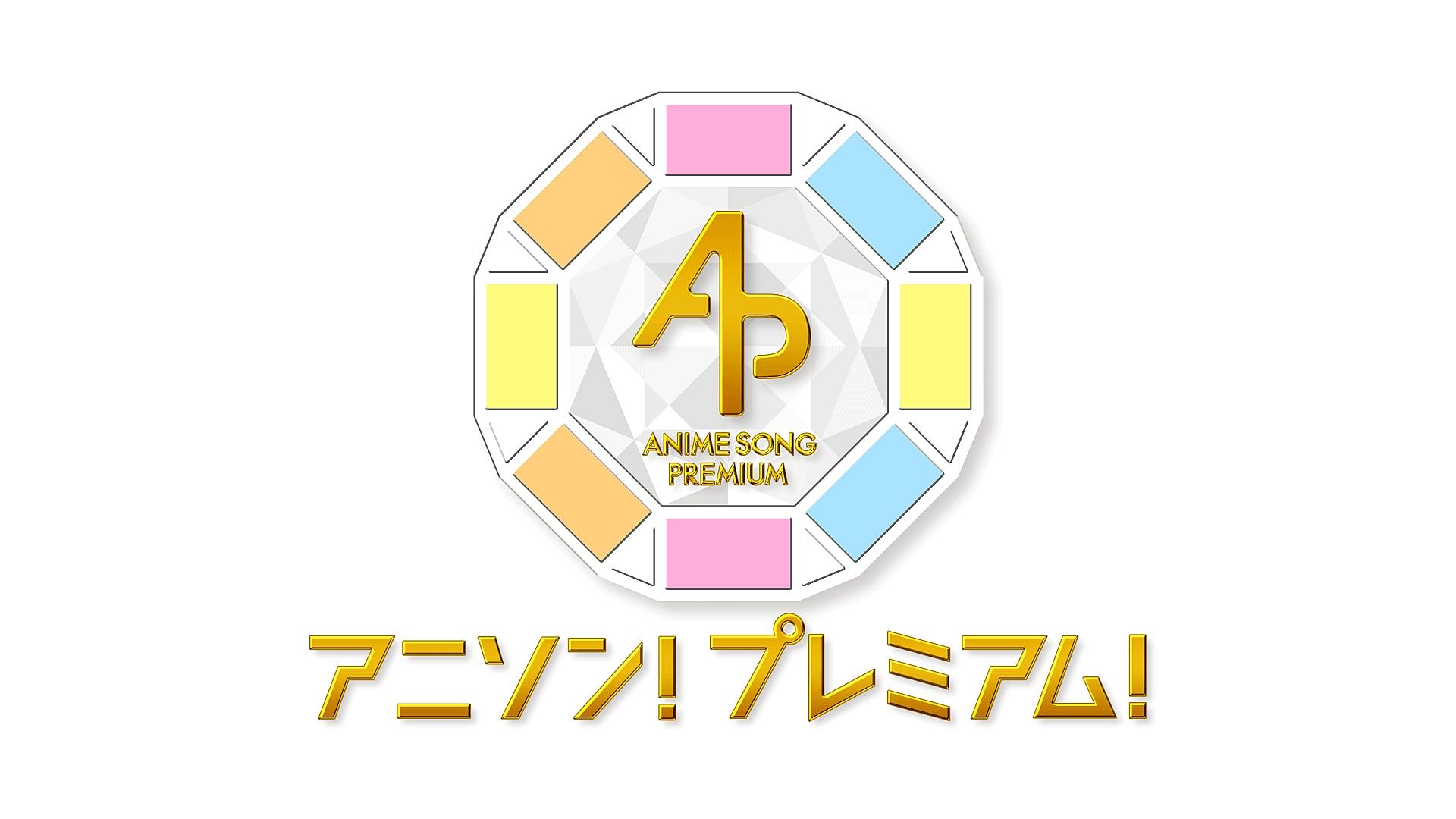 アニソン!プレミアム! 動画 2020年11月1日 201101