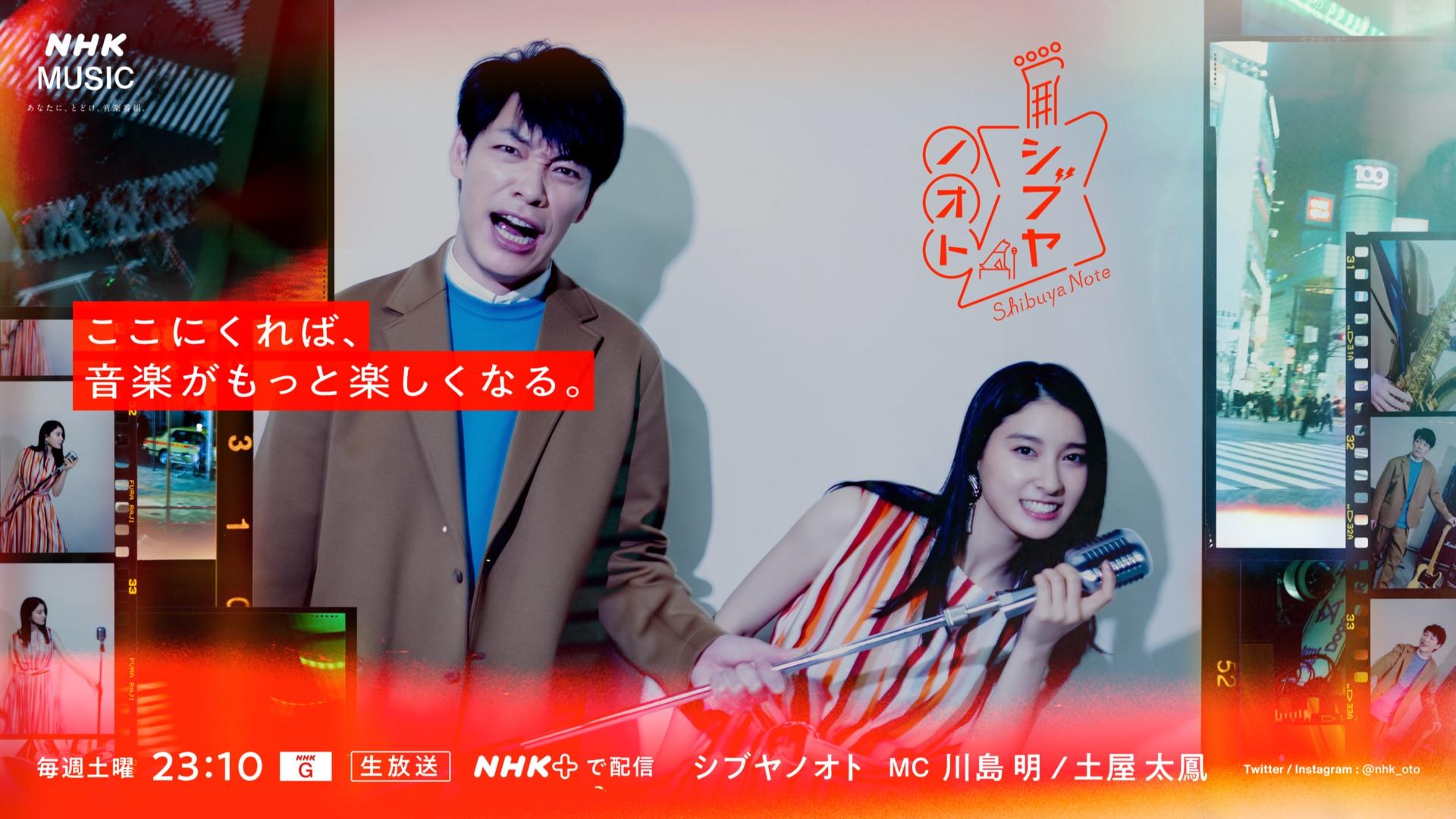 シブヤノオト Snow Man 動画 2021年10月2日 21/10/02