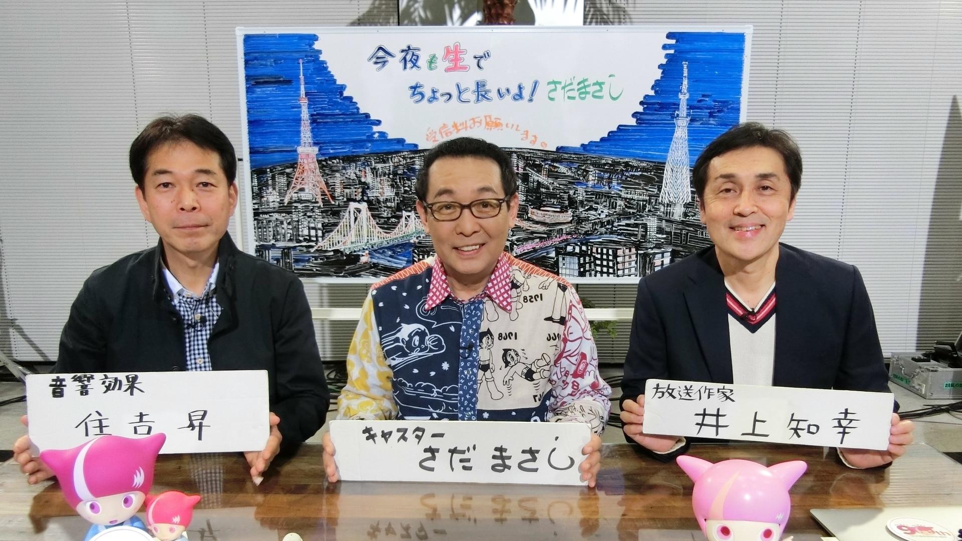 2021新春生放送!年の初めはさだまさし 動画 2020年12月31日