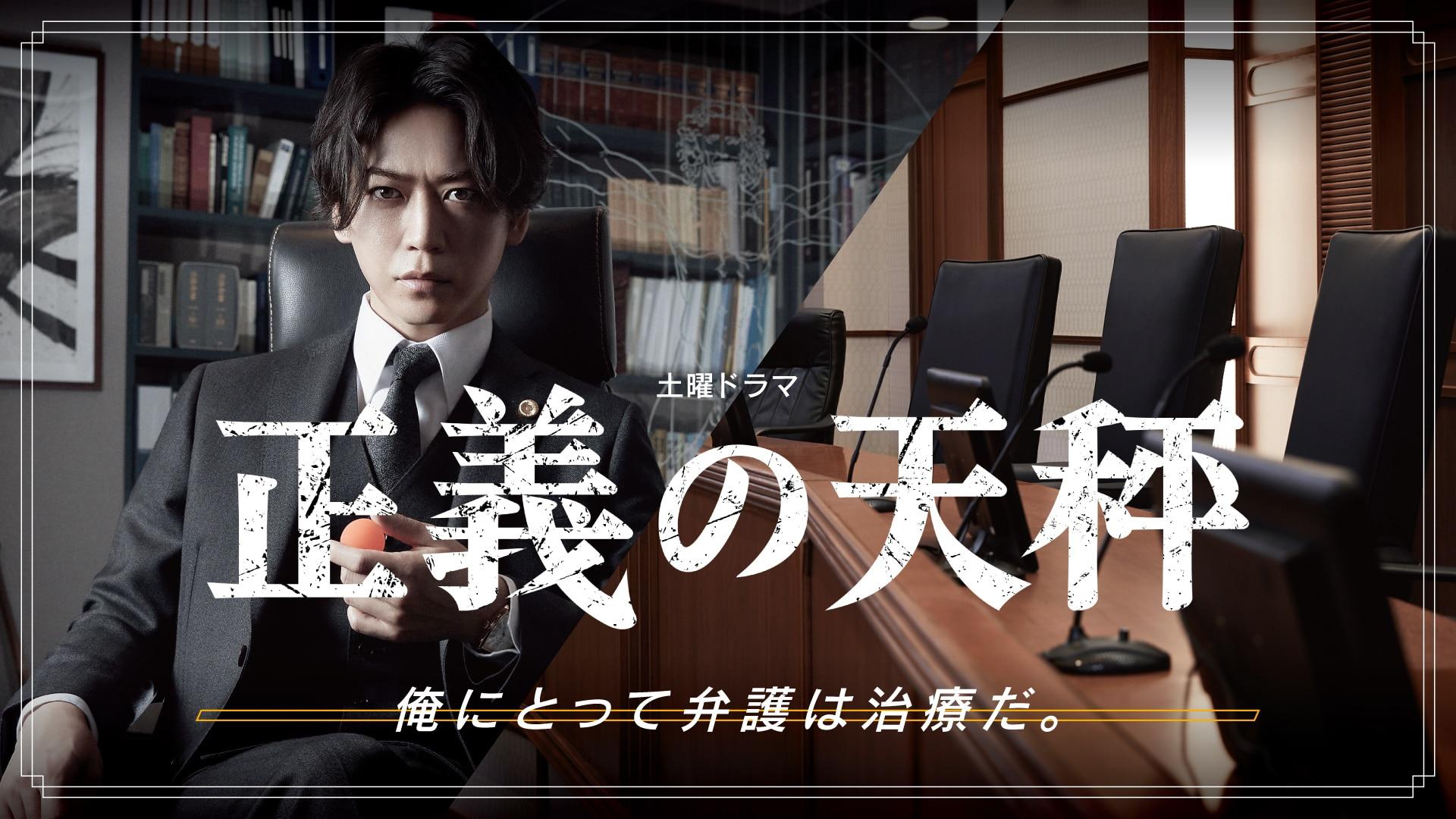 正義の天秤 - NHK