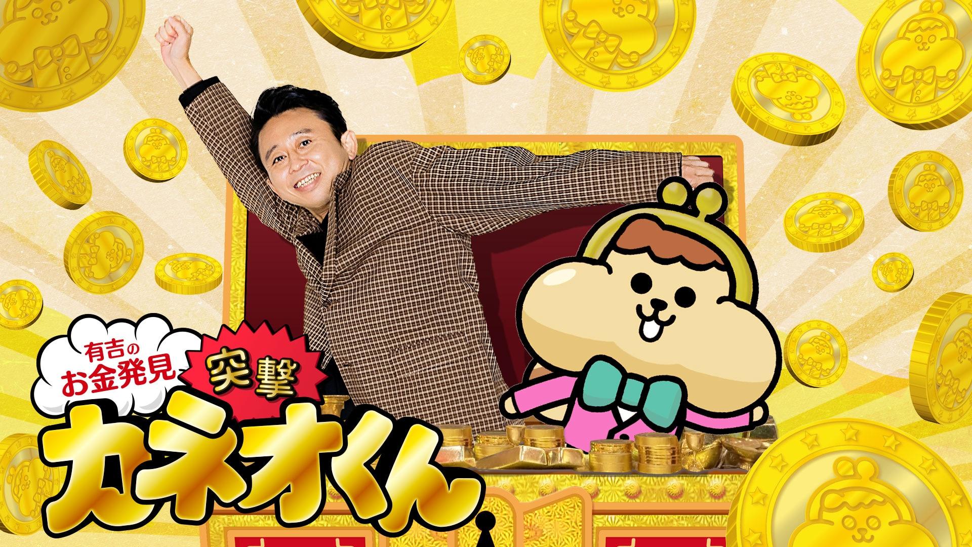 """「""""冬の風物詩""""お金のヒミツSP!」 - 有吉のお金発見 突撃!カネオくん"""