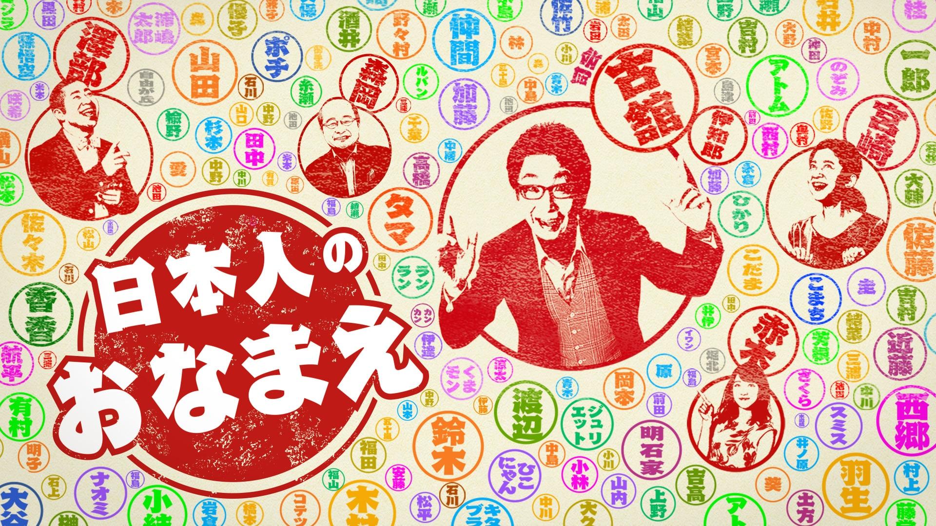 日本人のおなまえ 同性同名
