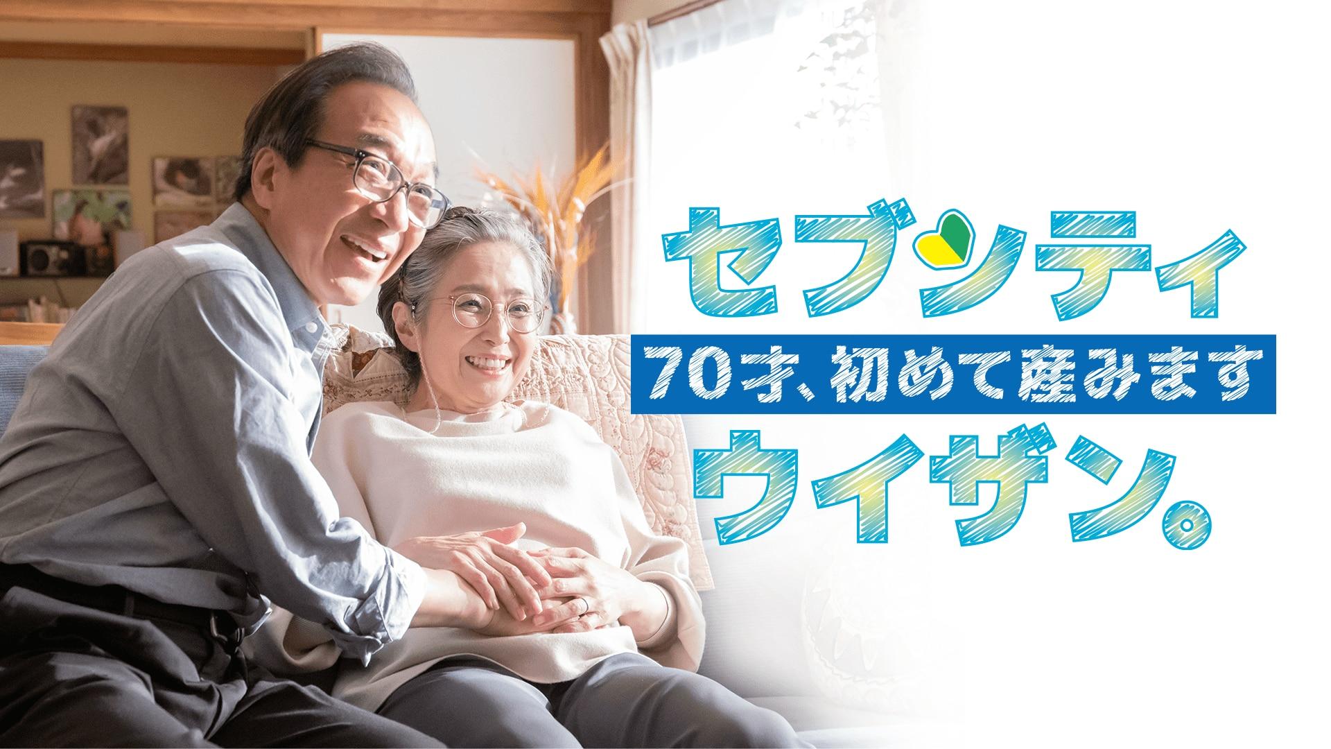 70才、初めて産みます セブンティウイザン。3貫 動画 2021年4月16日